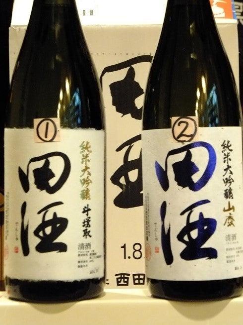 田酒5920
