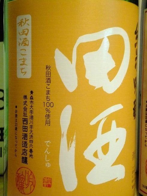 田酒6322