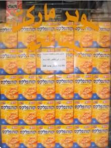 Israeli products