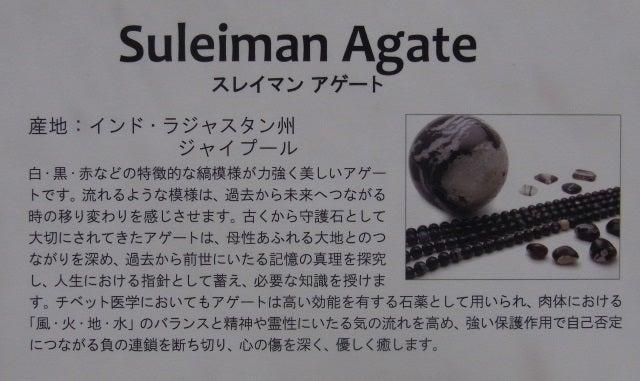 新着 スレイマンアゲート証明書付き【1431T】1点~SOLD OUT~の記事より