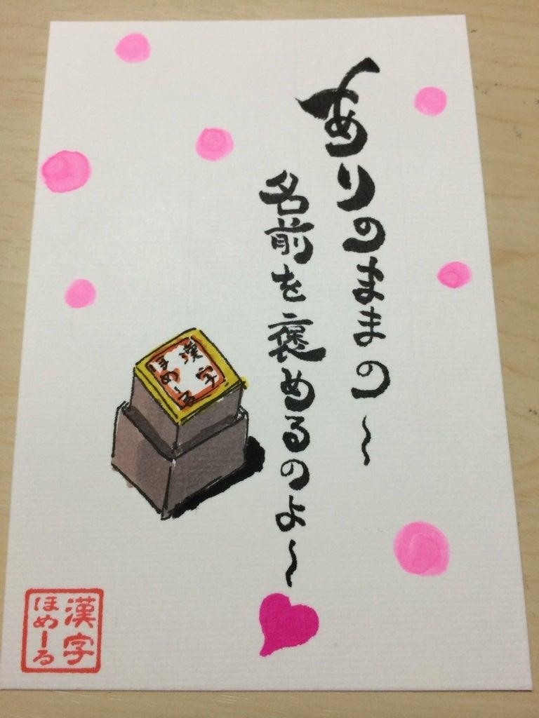 漢字 まやかし