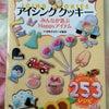 ♡クッキー本♡の画像