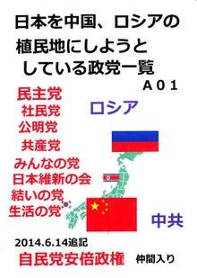 安倍政権の日本植民地化