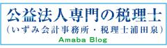 公益法人ブログ