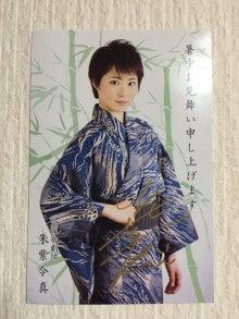 朱紫令真さん② | V-MAX発動のブログ