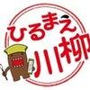 ラジオで川柳の画像