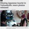 ▼唸声カナダ写真/イエローナイフで行方不明の日本人未だ見つからずの画像