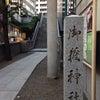 渋谷の御嶽神社に四年ぶりの参拝と御朱印帳。の画像