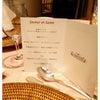 タラサ志摩ホテル&リゾートでタラソ&グルメな大人旅~フレンチディナー~の画像