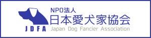 JDFA|日本愛犬家協会