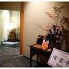 タラサ志摩ホテル&リゾートでタラソ&グルメな大人旅~日本料理のお夕食~の画像