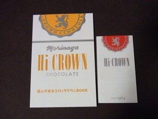 クラウン チョコレート ハイ