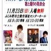 11/23歌と踊りの発表会のお知らせの画像
