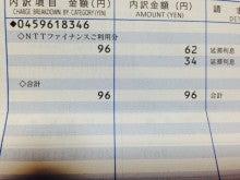 延滞利息? NTT(笑)   トシ坊主のブログ