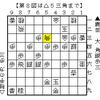 『鹿田システム』:対居飛車「2枚銀向かい飛車」 第7話 ~大砲を据える~の画像