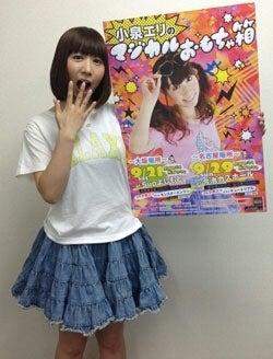小泉エリちゃんの魅力 | 名古屋・余裕のヨッシーのブログ