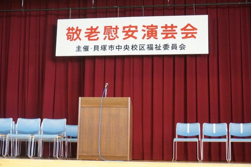 小学校 貝塚 中央