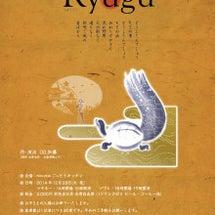 Ryugu りゅうぐ…