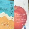 八雲国際演劇祭&海の山のマルシェの画像