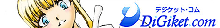 DiGiket バナー用468×60