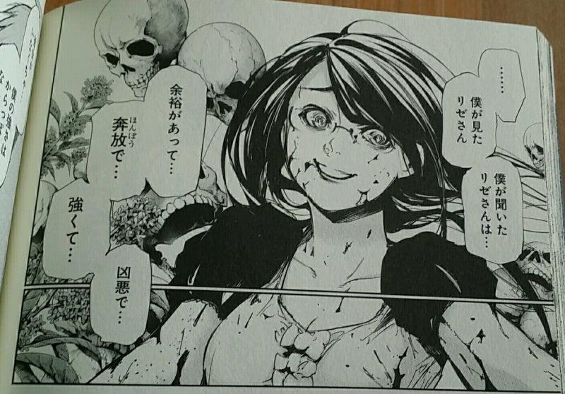 東京喰種考察⑦『リゼ』 | 玩具の銃をこめかみに當てて叫んだって君には届かない