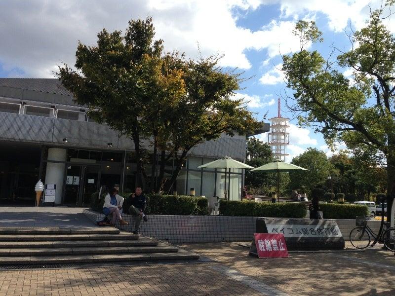 尼崎市記念公園ベイコム総合体育...