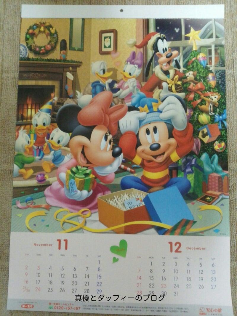第一生命カレンダー11月12月 真優とダッフィーのブログ