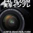 Canon EF 1…