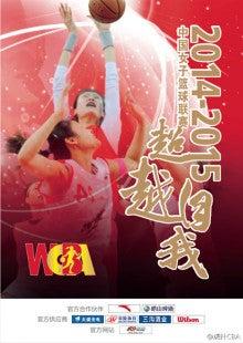 2014-2015シーズン始まっています<WCBA>中国プロ女子バスケリーグ ...