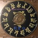 (更新)能望CD七五三枚販売記念セール【能望CD Q<応用編>& 破<実践編>(返金保障付)】の記事より