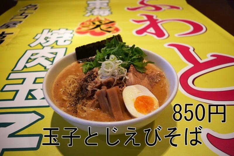 全店にて生姜焼きサービス中!の記事より
