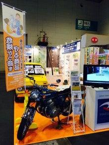 メッセ名古屋2014