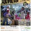 秋の収穫祭を11月2…