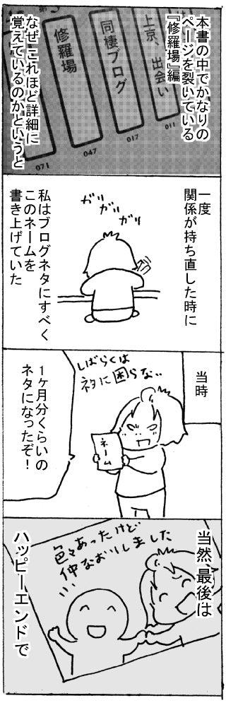 修羅場編 | おりはら さちこのブログ