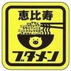 早慶戦と恵比寿ブタメンの画像