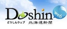 北海道新聞掲載実績のある人気女性経営者・有田忍