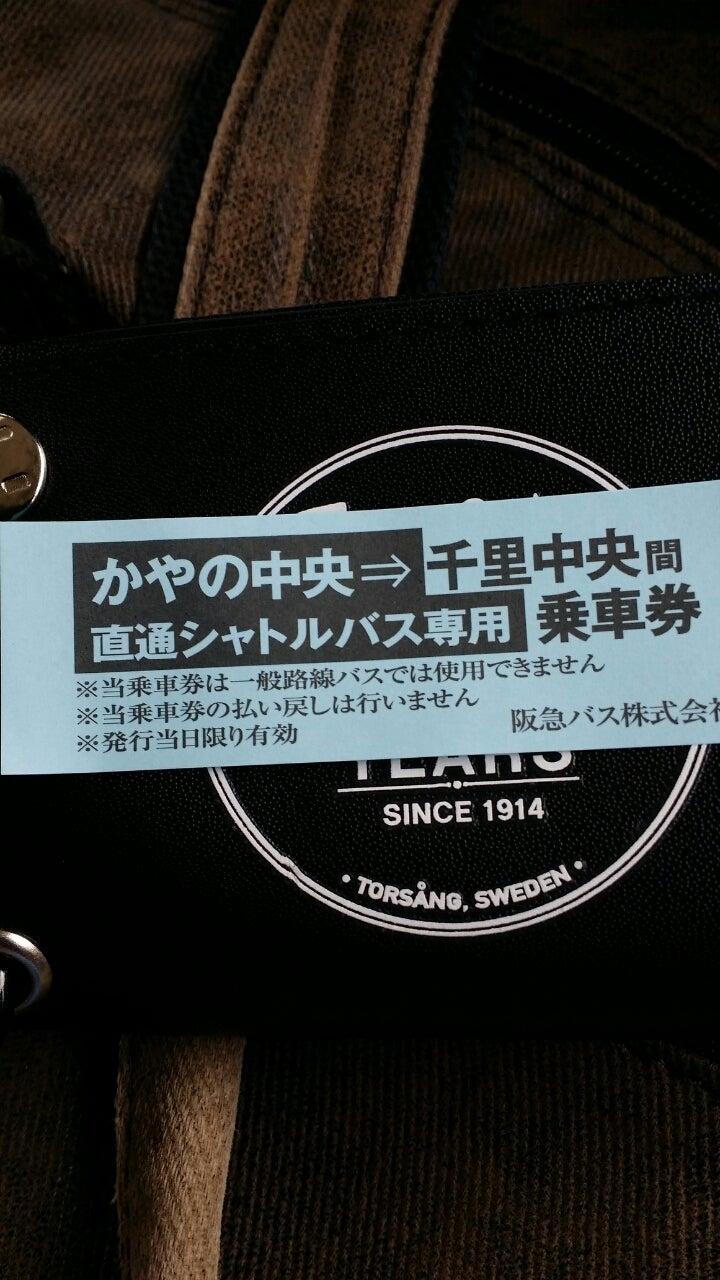 箕面キューズモールシャトルバス 「みのおキューズモール」(大阪府箕面市西宿1