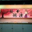 第47回紫祭終了のお…