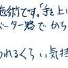 【気持ちいい 鍼灸 カイロプラクティック】     兵庫県 加古川市 はり灸ガルボの画像