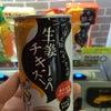 【エキナカ限定】「冷え知らずさんの」生姜チキンスープの画像
