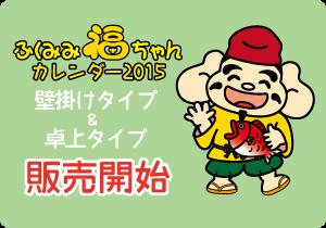 関西 兵庫 西宮 ご当地 ゆるキャラ ふくみみ福ちゃん えべっさん カレンダー