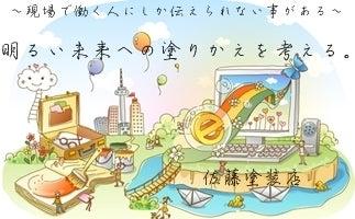 アパート、マンション、住宅の塗り替え塗装専門店 川崎市横浜市の佐藤塗装店