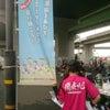 明石公園リレーマラソン2014の画像