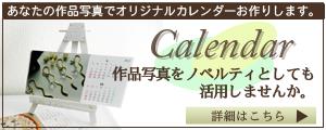 オリジナルカレンダー制作