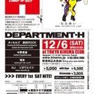12/6(土) DEPARTMENT-H 2099の記事より