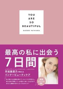 早坂香須子さんの本。アロハムも載っています☆