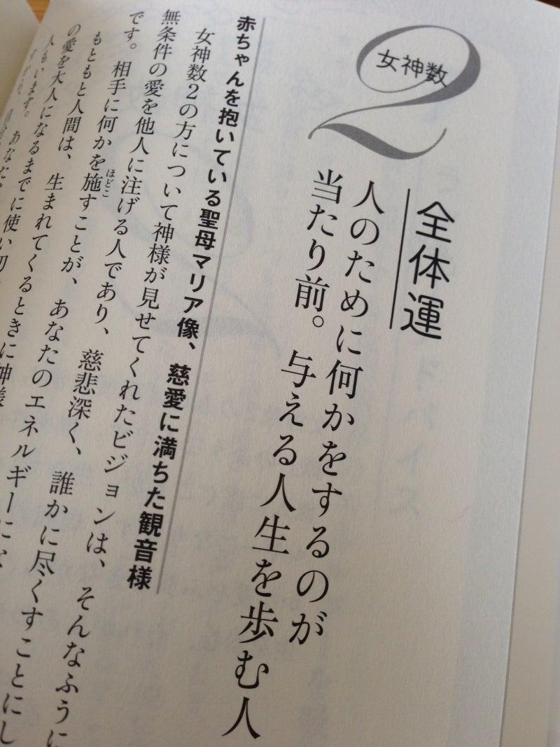 天宮玲桜先生の女神暦
