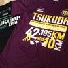 つくばの参加記念Tシャツが届きましたYO☆やる気スイッチ(o'▽')σ【ON】の画像