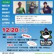 12/20 イベント…