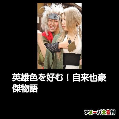 英雄色を好む!自来也豪傑物語   大阪ジテのブログ